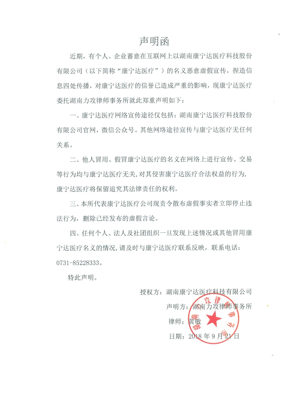 关于康宁达医疗网络宣传信息发布的声明函